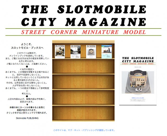 books_slotmobile_magazine